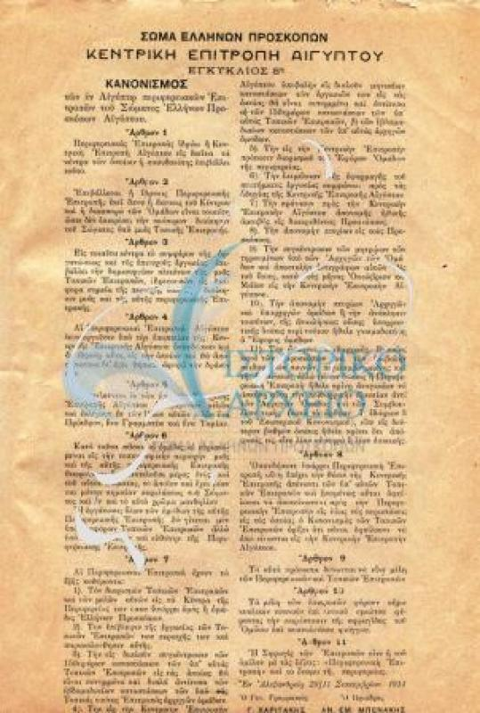 Εγκύκλιοι των Ελλήνων Προσκόπων Αιγύπτου