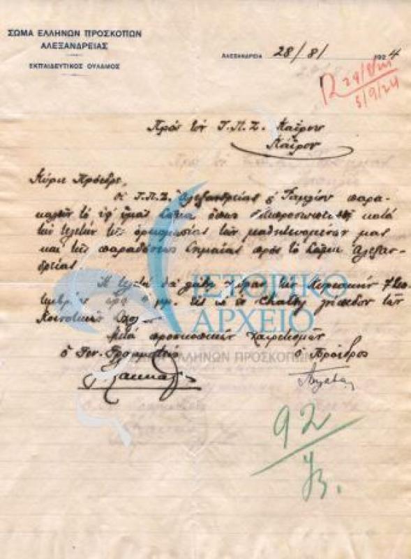 Έγγραφα των Ελλήνων Προσκόπων Αλεξανδρείας