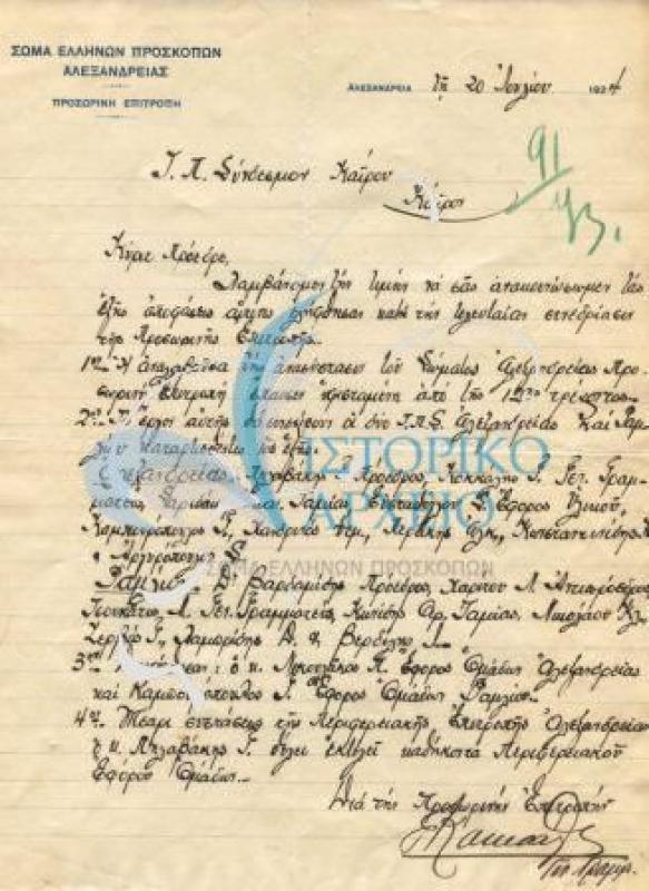Έγγραφα Προσκόπων του απόδημου Ελληνισμού