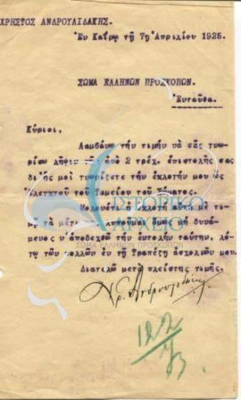 Έγγραφα των Ελλήνων Προσκόπων Καΐρου