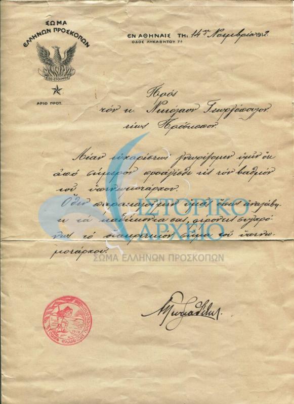 Έγγραφα Έτους 1912