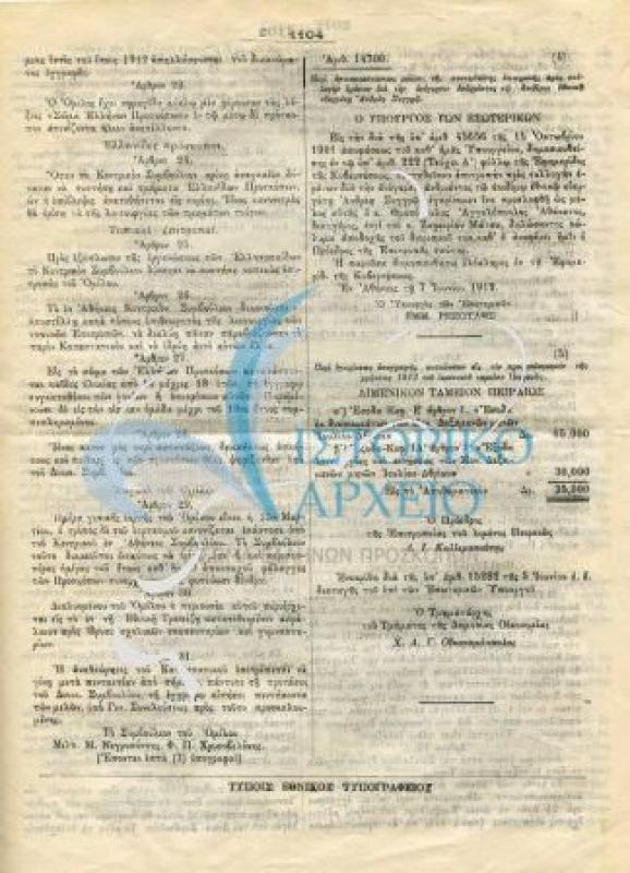 ΦΕΚ Ίδρυσης του Σώματος Ελλήνων Προσκόπων το 1912