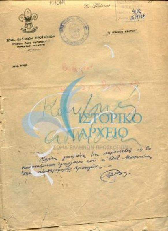 Έγγραφα τα οποία δεν έχουν σαφή χρονολόγηση, αλλά τοποθετούνται χρονικά στην περίοδο.