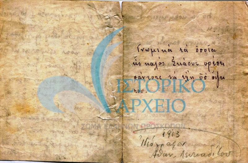 Πολυσέλιδα Έγγραφα Έτους 1913