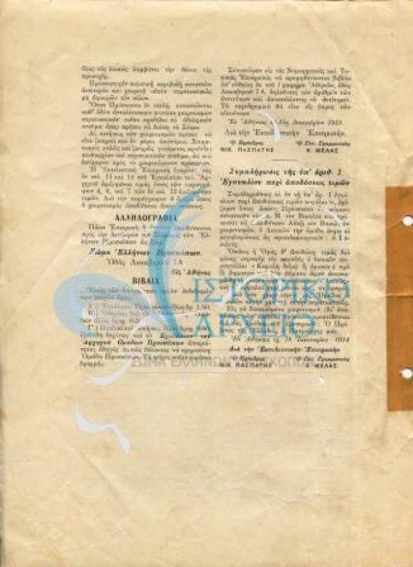 Πολυσέλιδα Έγγραφα 1914