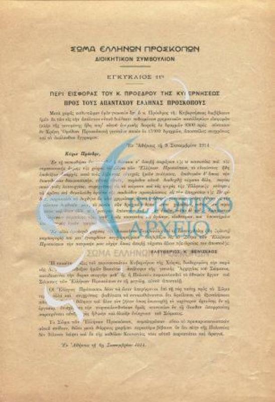 Έγγραφα Έτους 1914