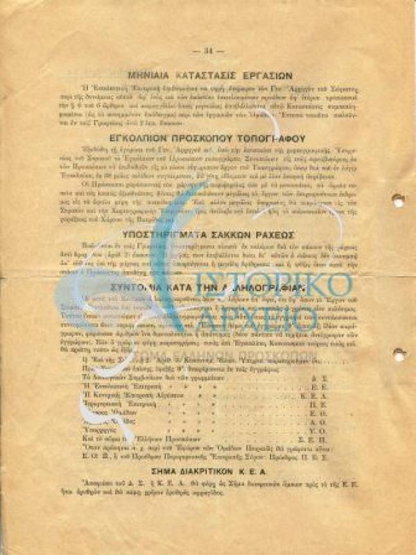 Πολυσέλιδα Έγγραφα Έτους 1915
