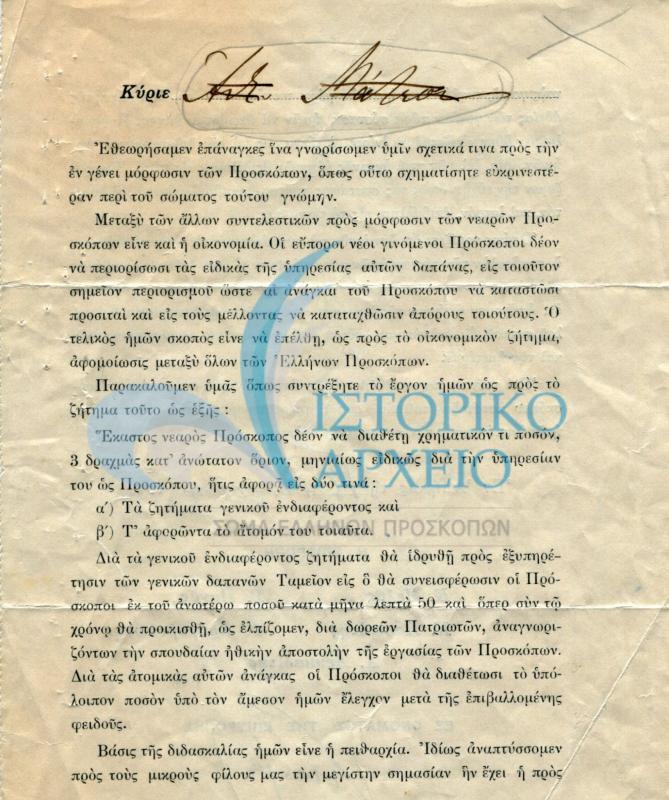Πολυσέλιδα Έγγραφα Έτους 1912