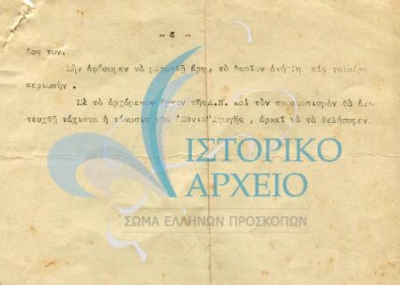 Πολυσέλιδα έγγραφα του 1920