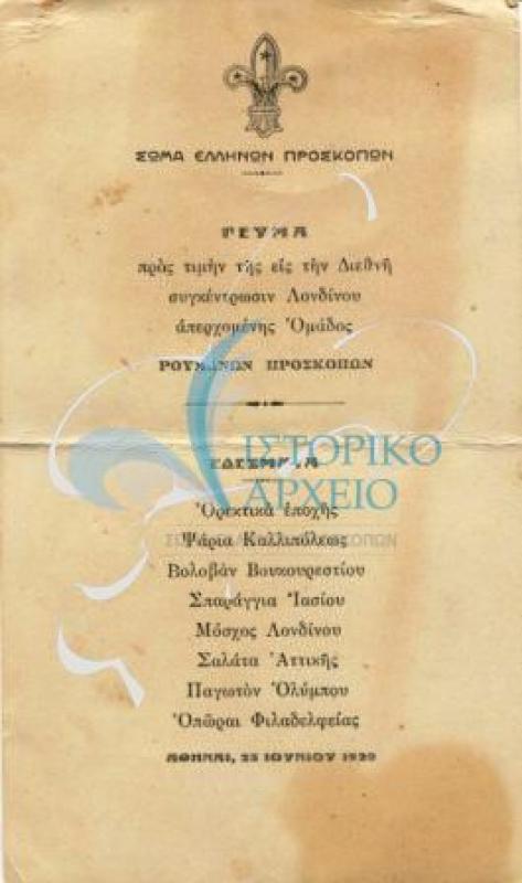 Έγγραφα του 1920