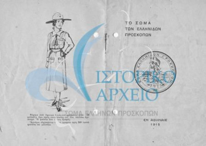 Έγγραφα Έτους 1915